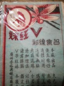 """民国时期广州 """"V红妹""""牌线衫防伪声明"""