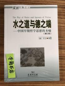水之道与德之端——中国早期哲学思想的本喻
