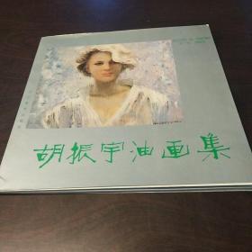 胡振宇油画集