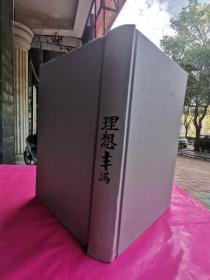 正版二手 冯仑商业三部曲 理想丰满(2017全新修订) 中信出版集团 9787508670089