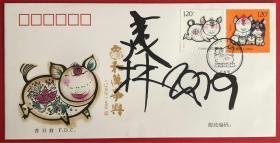 第四轮生肖邮票、2019-1《己亥年》猪票设计者、著名画家 韩美林签名首日封