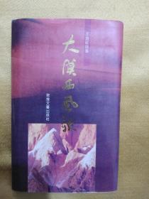 王良旺中将签赠刘振来中将