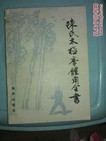 陈氏太极拳体用全书(一版一印)