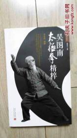 吴图南太极拳精粹:轶事、功、理、拳、械、