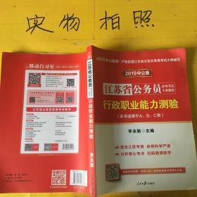 中公版·江苏省公务员录用考试专业教材:行政职业能力测验(2019新版)