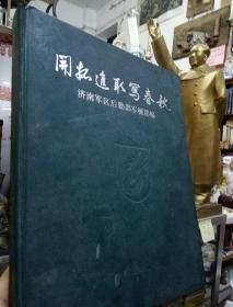 开拓进取写春秋(精装铜板纸精印,小8开开)