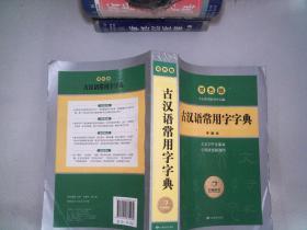 ·古汉语常用字字典·(双色版)