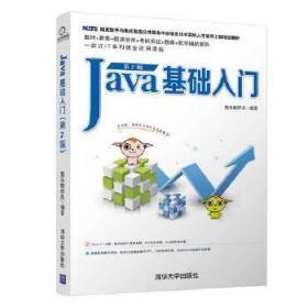Java基础入门(第2版) 黑马程序员 清华大学出版社 9787302511410