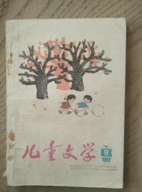 儿童文学1983-9(65)