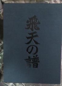 日本围棋书 藤沢秀行タイトル戦全集 飞天の谱