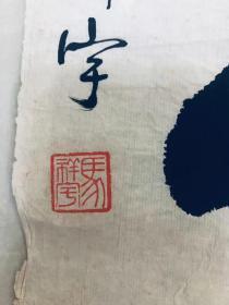 马祥宇书法作品