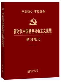 新时代中国特色社会主义思想学习笔记(平装)