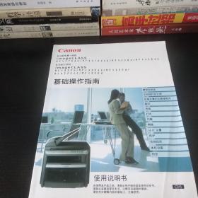 Canon 佳能多功能传真一体机 多功能打印机 基础操作指南