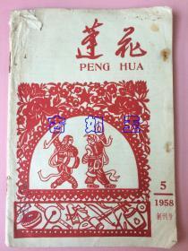孔网唯一,孤品级,蓬花,创刊号,有上海方言,1958年,上海市蓬莱区蓬花编辑部