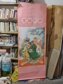 百福千祥  关公【1996年天津杨柳青画社   一版一印  长200cm宽80cm】