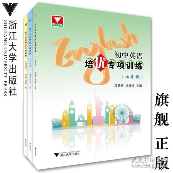 初中英语培优专项训练(七年级)
