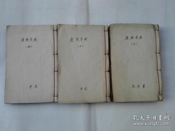 康熙字典 六本一套 缺第一册