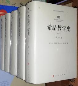 希腊哲学史(修订本)1--4(精装  全四卷共5册)  书品如图