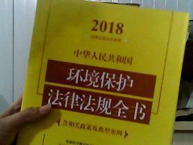 中华人民共和国环境保护法律法规全书(含相关政策及典型案例)(2018年版)