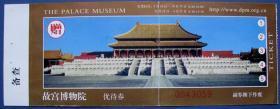 北京故宫博物院优待券带备查单--早期北京旅游门票甩卖--实拍--包真--罕见