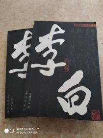 李白(上下全两册)长篇历史小说 2001年一版一印 仅印6100册
