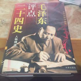毛泽东评点二十四史 人物精选 上卷  精装