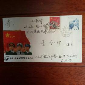 1988年贴长城邮票军官受衔纪念封,后 改1995年,贴红军邮实寄封,非常特殊的收藏封。