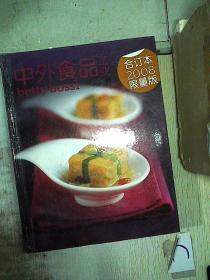 中外食品工业2008合订本(限量版)、