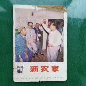 创刊号类试刊号84年新农家封面胡耀邦