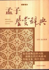 孟子鉴赏辞典 文通版
