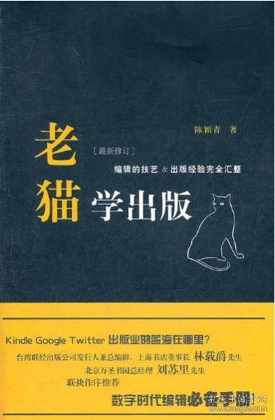 老猫学出版