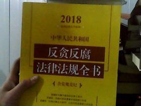 中华人民共和国反贪反腐法律法规全书(含党规党纪)(2018年版)