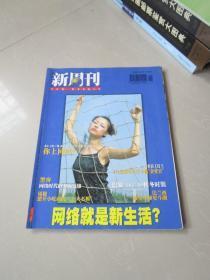 新周刊1998年第11期