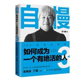 自慢·如何成为一个有绝活的人3:CEO的创业时代