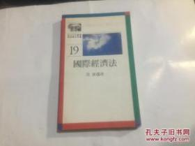 国际经济法 【西方文化丛书19】
