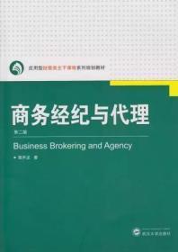 商务经纪与代理(第二版)