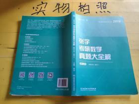 张宇考研数学真题大全解:数学三 (解析分册)