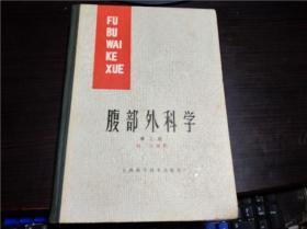 腹部外科学(第二版)钱礼编著  上海科学技术出版社 16开硬精装 1984年1版1印 1001页厚册