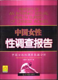中国女性性调查报告:中国女性性调查数据分析