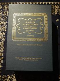 Huang Di Nei Jing Su Wen:An Annotated Translation of Huang Di's Inner Classic - Basic Questions: 2 volumes, Volumes of the Huang Di Nei Jing Su Wen Project. Paul U. Unschuld, General Editor