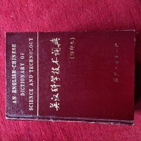 英汉科学技术词典缩印版
