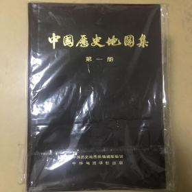 中国历史地图集全八册