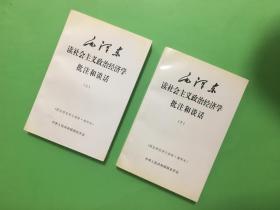 毛泽东读社会主义政治经济学批注和谈话