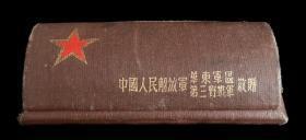 五十年代中国人民解放军华东军区第三野战军赠送笔盒