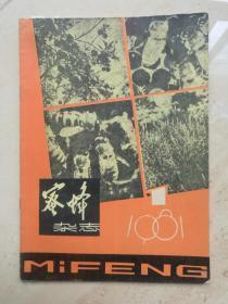创刊号《蜜蜂杂志》 1981年第1期,原名《云南养蜂》