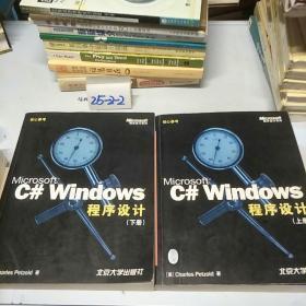 Microsoft C# Windows 程序设计