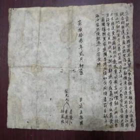 地契,文书,明代地契,崇祯十三年地契,一张见图。
