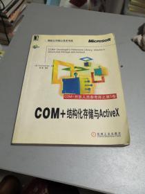 COM技术