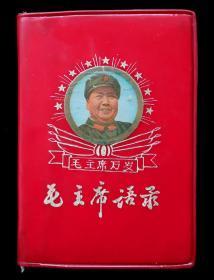 毛主席语录(九大纪念版)