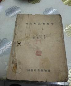 理化用高等算学(下册) 民国三十七年五月初版